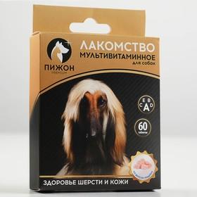 Лакомство для собак 'Пижон. Здоровье кожи и шерсти' со вкусом индейки, 60 таб Ош