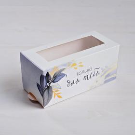 Коробочка для макарун I love you 12 х 5,5 х 5,5 см.