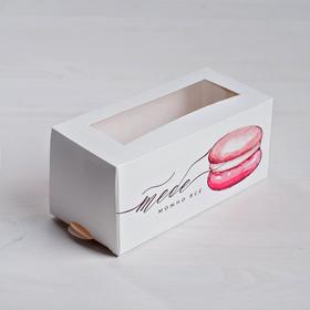 Коробочка для макарун «Тебе можно все» 12 х 5,5 х 5,5 см.