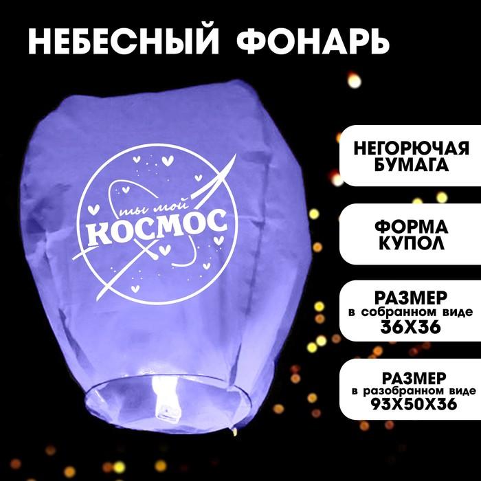 Фонарик желаний Ты мой космос, форма купол, фиолетовый