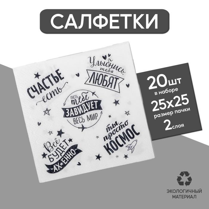 Cалфетка «Пусть тебе завидует весь мир», 25х25, набор 20 шт.