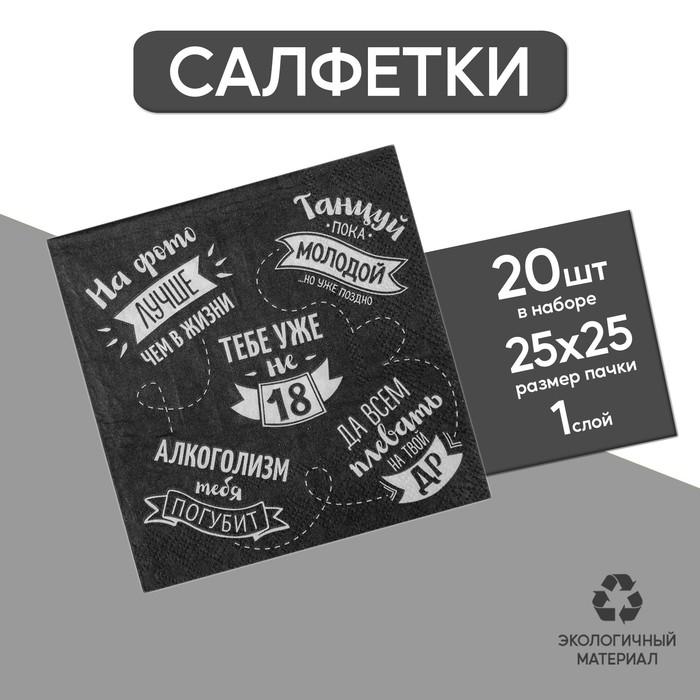 Cалфетка «Тебе уже не 18», 25х25, набор 20 шт.