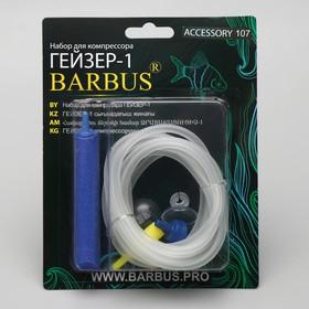 Набор для компрессора BARBUS ГЕЙЗЕР
