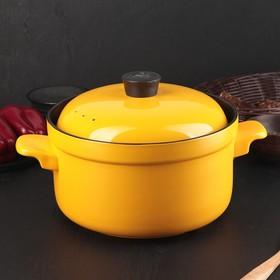 Кастрюля жаропрочная «Дом», 4 л, цвет жёлтый