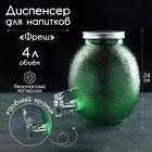 Кувшин с краником 4 л «Фреш», цвет зелёный