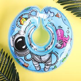 Круг детский на шею, для купания, «Подводник», от 1 мес, двухкамерный, с погремушками