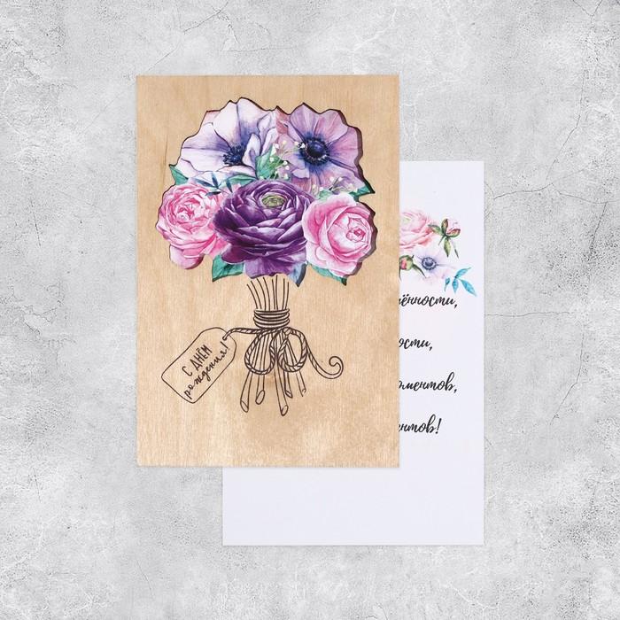 """Деревянная открытка """"С Днём Рождения!"""" букет цветов, 10 х 15 см"""