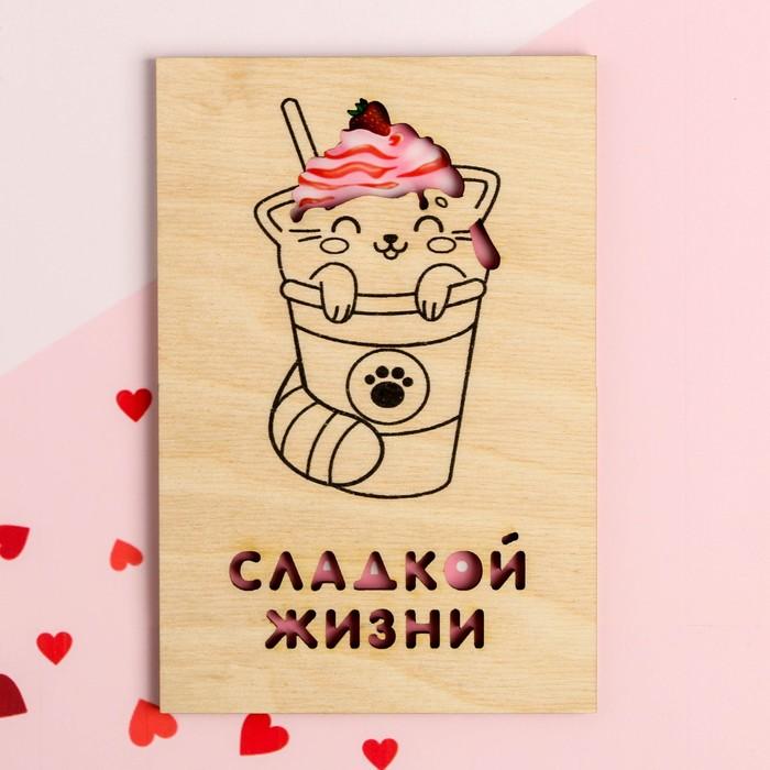 """Деревянная открытка """"Сладкой жизни"""" котик, 10 х 15 см"""