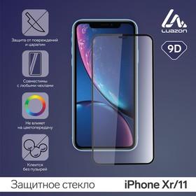 Защитное стекло 9D LuazON для iPhone Xr/11, полный клей, 9Н, 9D