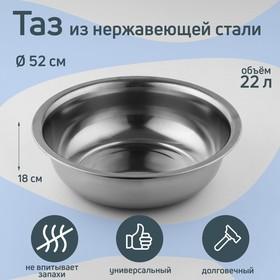 Таз «Греттель», 52×18 см Ош