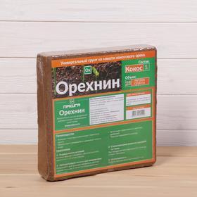 Субстрат кокосовый в блоке, 29 × 29 × 7 см, 25 л (2 кг) Ош