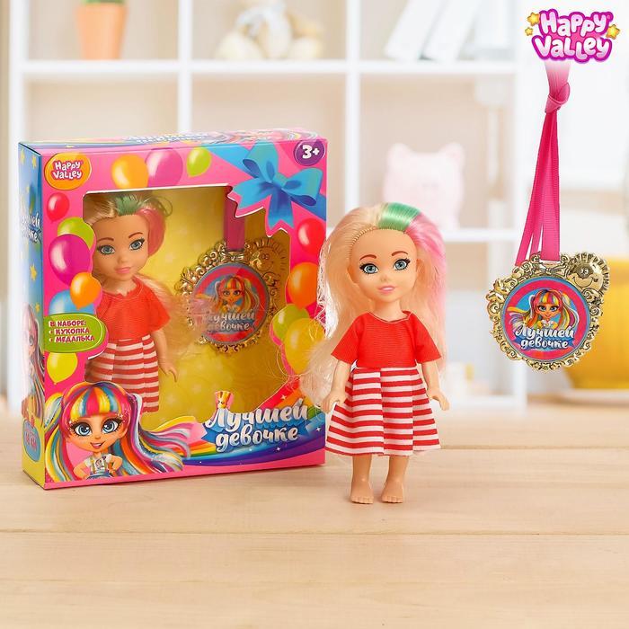 """HAPPY VALLEY Подарочный набор: кукла с медалькой """"Лучшей девочке"""" МИКС"""
