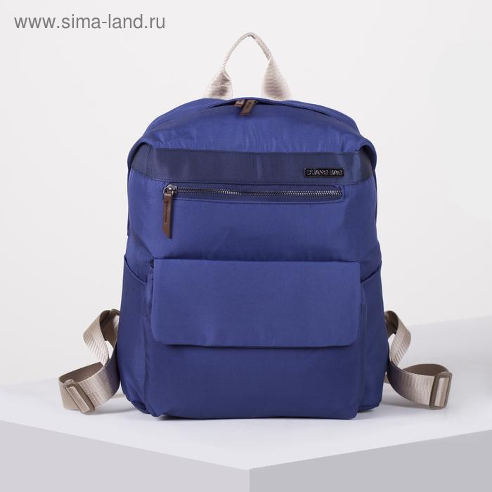 Рюкзак молодёжный, отдел на молнии, 2 наружных кармана, 2 боковых кармана, цвет синий