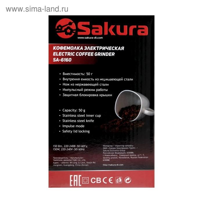 Кофемолка Sakura SA-6160WR 150 Вт, 50 гр, красный