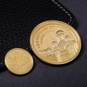 Набор монет подарочный «Екатеринбург», 9 х 7 см Ош