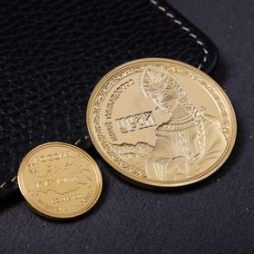 Набор монет подарочный «Урал», 9 х 7 см Ош