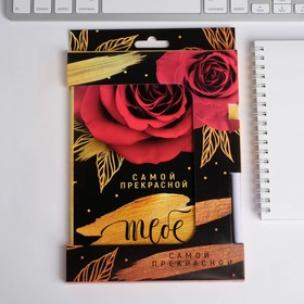 Набор: ежедневник и ручка  'Самой прекрасной тебе' Ош