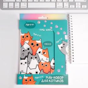 Набор: ежедневник и ручка  'Котиков много не бывает' Ош
