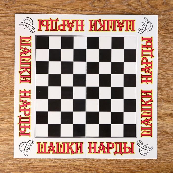 Поле Шашки, нарды, 31.5х31.5