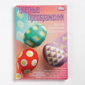 Набор для декорирования яиц «Цветные преображения», микс