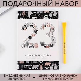 Набор: ежедневник и ручка  '23 февраля шрифтовуха' Ош