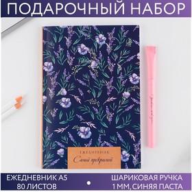 Набор: ежедневник и ручка  'Ежедневник паттерн цветок' Ош