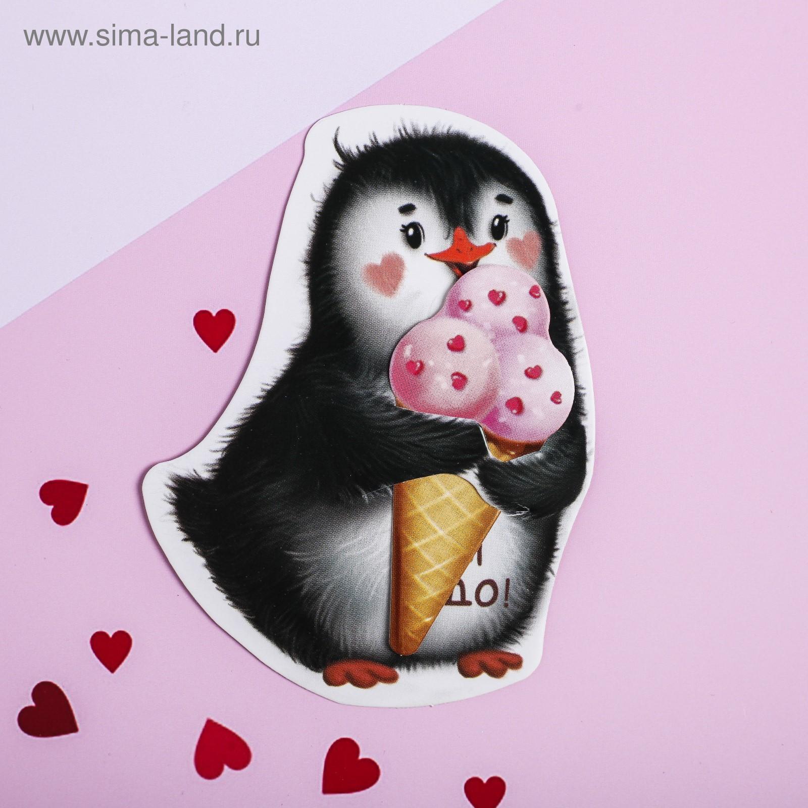 решетова открытка пингвинчик проходят эти
