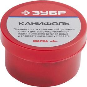 """Канифоль ЗУБР 55470-020, для паяльных работ, марка """"А"""", 20г"""
