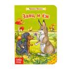 Книга картонная «Заяц и ёж. Сказка братьев Гримм» 12 стр.