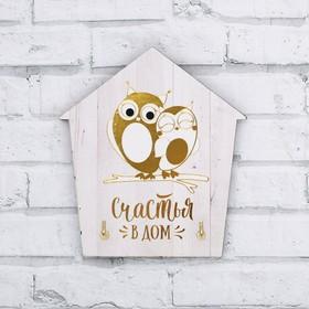 Ключница на подложке 'Счастья в дом', 9 * 12 см Ош