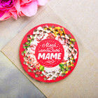 Тарелка декоративная «Моей любимой маме», деревянная, Ø 18 см