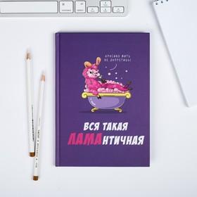 Ежедневник  'Вся такая ЛАМАнтичная'  А5, 80 листов Ош
