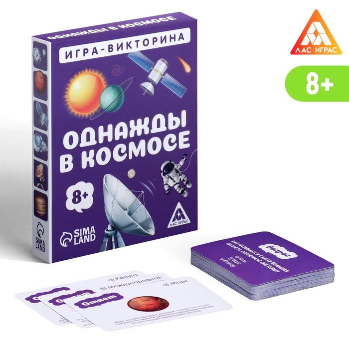 Игра-викторина Однажды в космосе 8, 50 карточек
