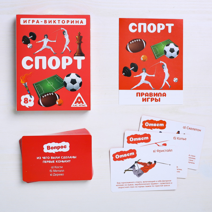 Игра-викторина Спорт 8, 50 карточек