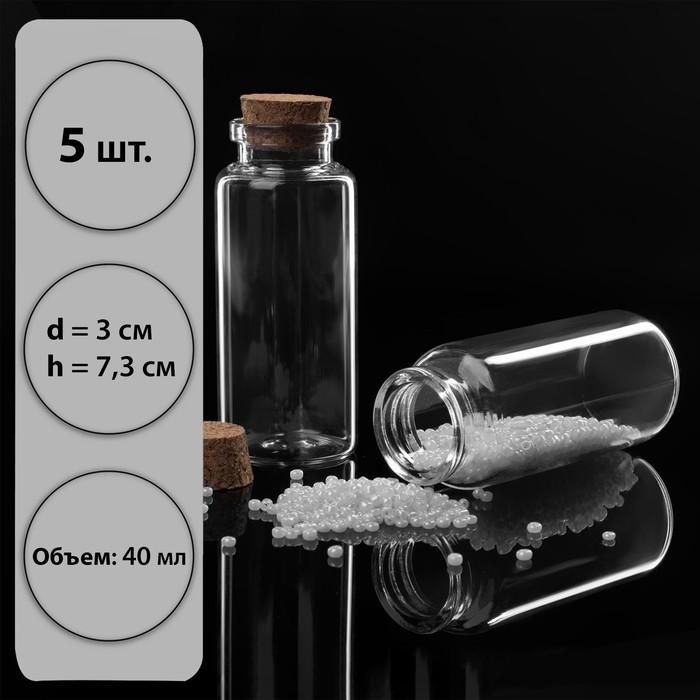 Баночки для хранения бисера d = 3 × 7,3 см, 5 шт