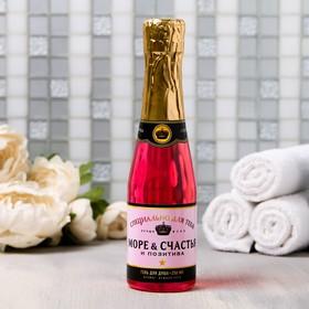 """Гель для душа-шампанское в золотой бутылке """"Море счастья!"""""""