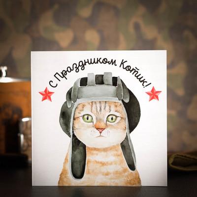 """Шоколадная открытка """"С днём защитника отечества, Котик!"""", 20 г"""