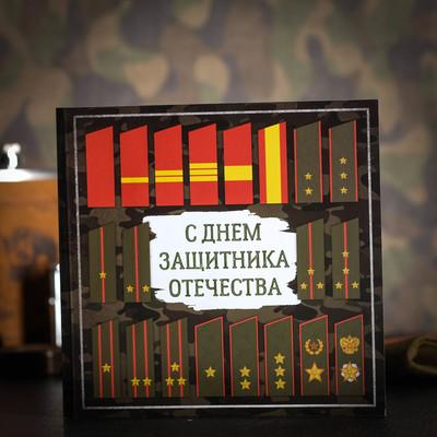 """Шоколадная открытка """"С днём защитника отечества. Погоны"""" 4*5 гр"""