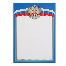 "Грамота ""Символика РФ"" триколор"