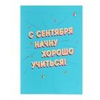 Тетрадь А5, 48 листов «С сентября начну», мягкая обложка, полноцвет