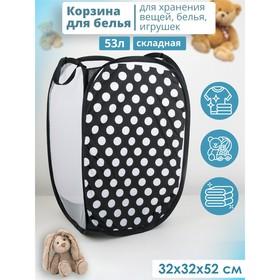 Корзина-сетка складная «Горошек», 32×32×52 см, цвет чёрный
