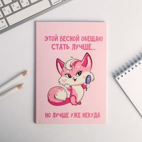 Ежедневник внутрянка в точку 'Киса' Ош