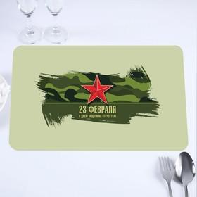 Салфетка на стол 'С Днём Защитника Отечества!' красная звезда, 40 х 25 см Ош