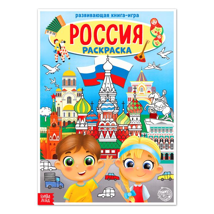 Раскраска Россия, 20 стр., формат А4