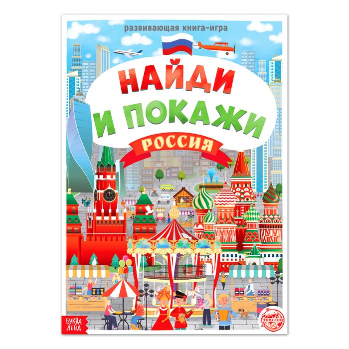 Книга Найди и покажи. Россия, 16 стр., формат А4
