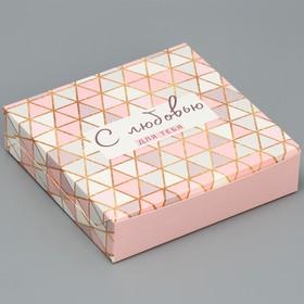Коробка складная «С любовью», 14 × 14 × 3,5 см