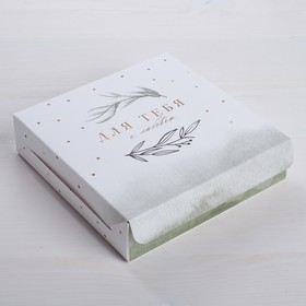 Коробка складная «Для тебя», 14 × 14 × 3,5 см
