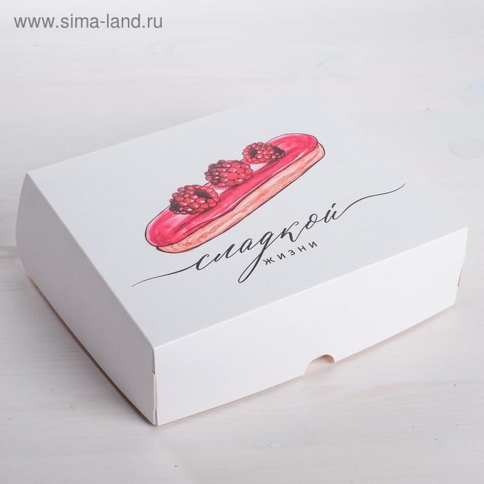 Коробочка для кондитерских изделий «Сладкой жизни»  17 × 20 × 6 см