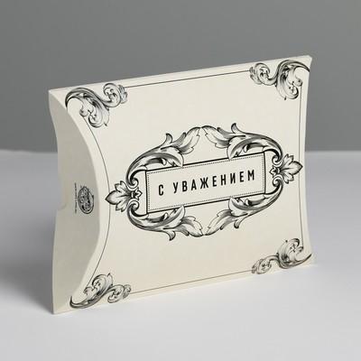 Коробка складная фигурная «С уважением», 11 × 8 × 2 см - Фото 1