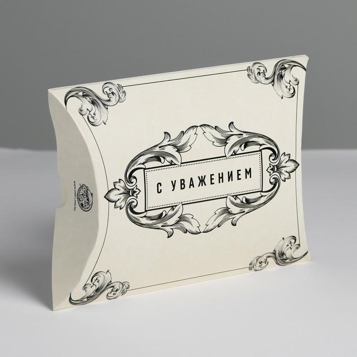 Коробка складная фигурная «С уважением», 11 × 8 × 2 см